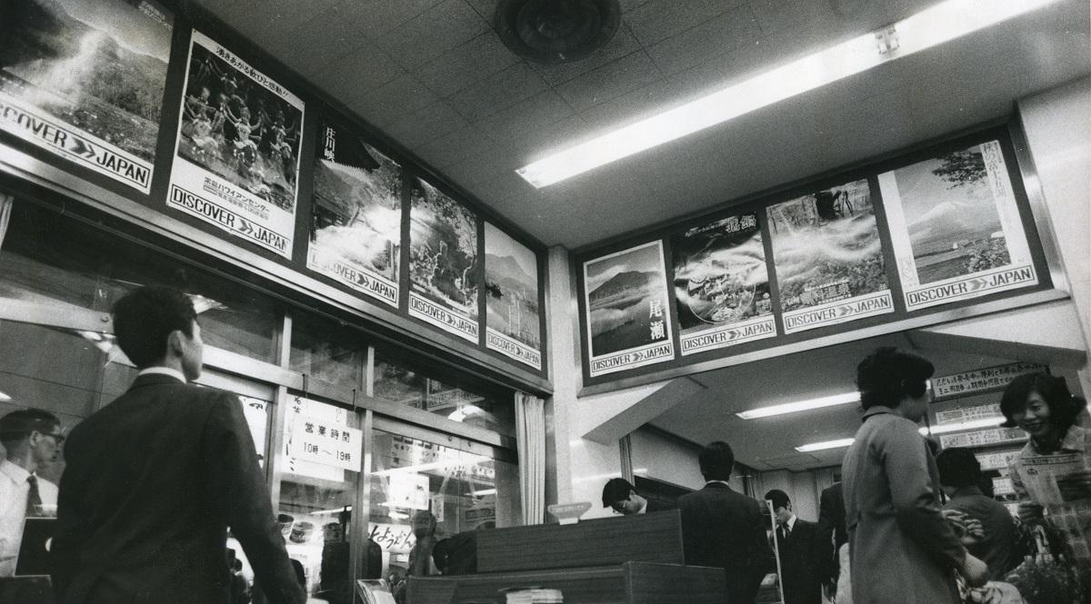 写真・図版 : 「ディスカバー・ジャパン」をキャンペーンするポスターは数百種類あった=1971年、東京・上野駅旅行センター