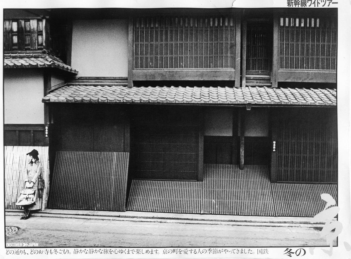 写真・図版 : 冬の京都に誘う国鉄(当時)の ポスター。「どの通りも、どのお寺も冬ごもり。静かな静かな旅を心ゆくまで楽しめます。京の町を愛する人の季節がやって来ました。国鉄 冬の京」=1971年