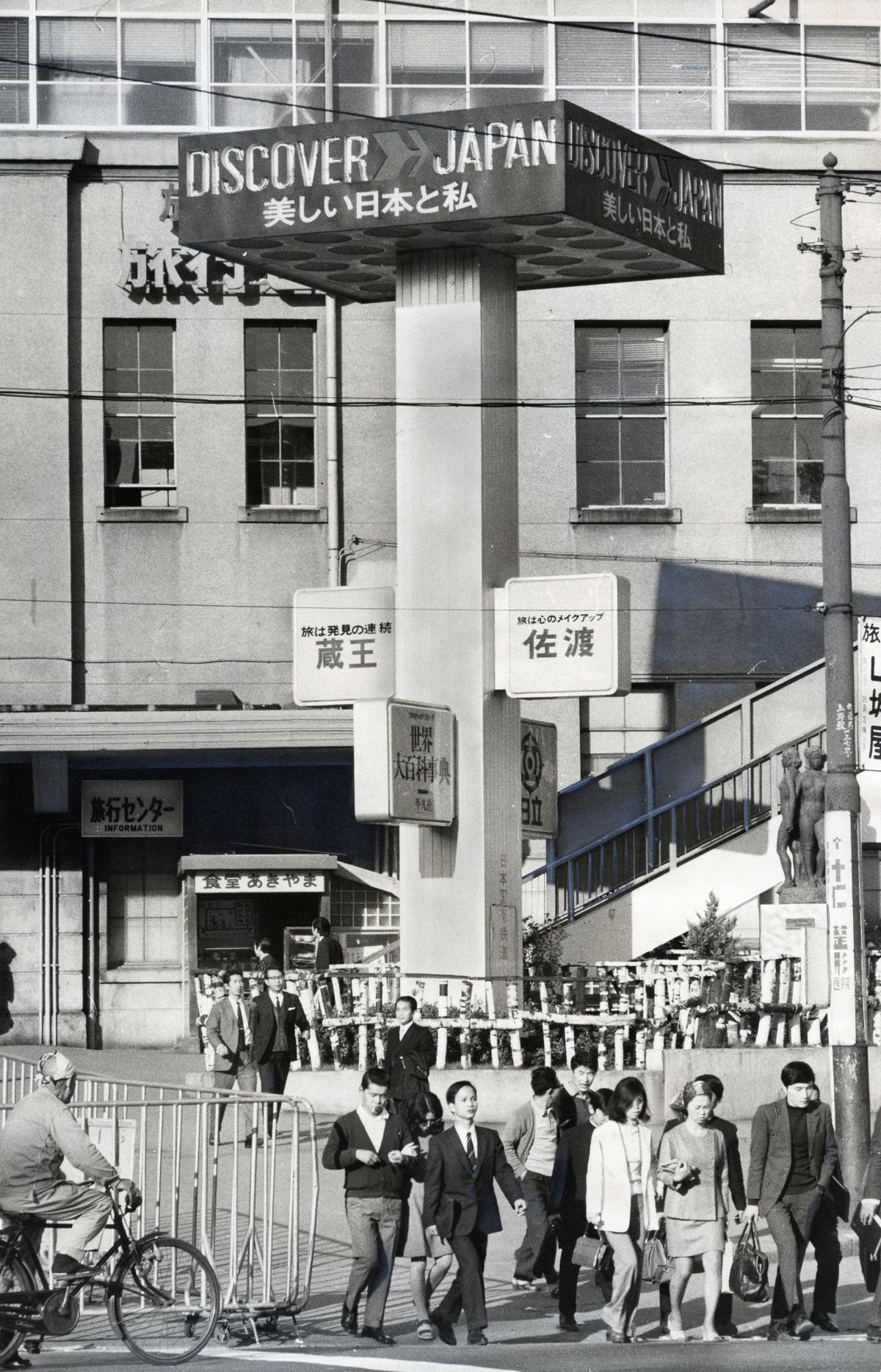 写真・図版 : 「DISCOVER JAPAN 美しい日本と私」をアピールする広告塔。製作費は1本800万円で、全国数十カ所にあった=1971年、東京・上野駅前