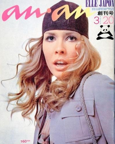 写真・図版 : 「anan」(アンアン)創刊号(1970年3月20日号)=マガジンハウス提供