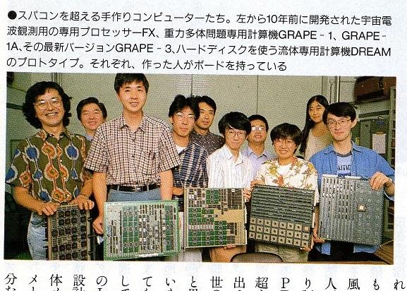 写真・図版 : 立花隆さんが天文学専用計算機GRAPEを取材した『科学朝日』記事に掲載された写真。左から3人目が筆者、右端が牧野淳一郎さん
