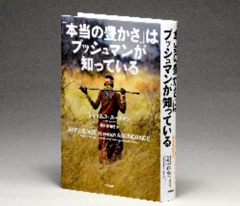 『「本当の豊かさ」はブッシュマンが知っている』(ジェイムス・スーズマン著、佐々木知子訳、NHK出版)
