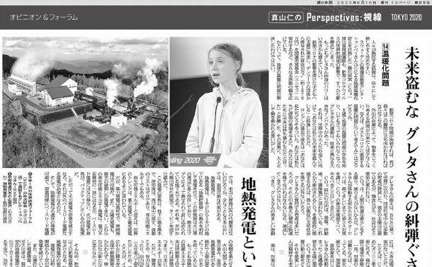 温暖化問題への真山仁氏の大きな認識不足