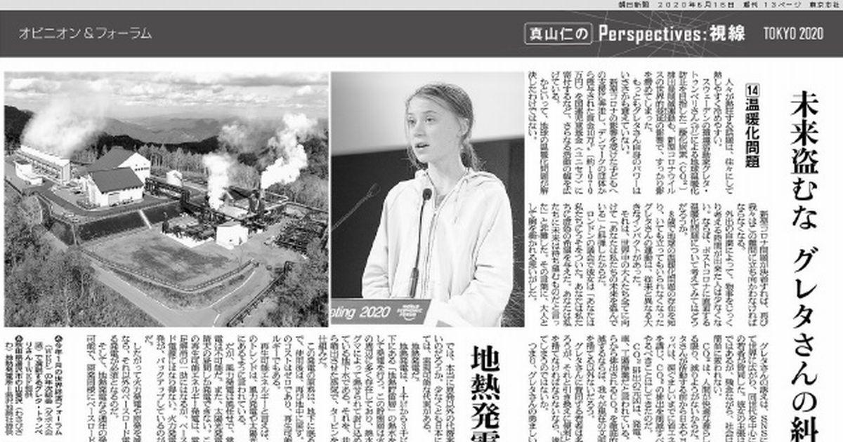 写真・図版 : 「真山仁のPerspectives:視線」温暖化問題(2020年6月16日付朝日新聞朝刊)