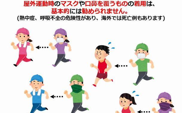 人々を惑わせた新型コロナ禍でのジョギング なぜ、誤解が広がったのか