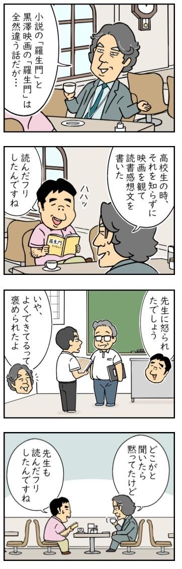 写真・図版 : 「羅生門」(芥川龍之介) 作画:斉田直世