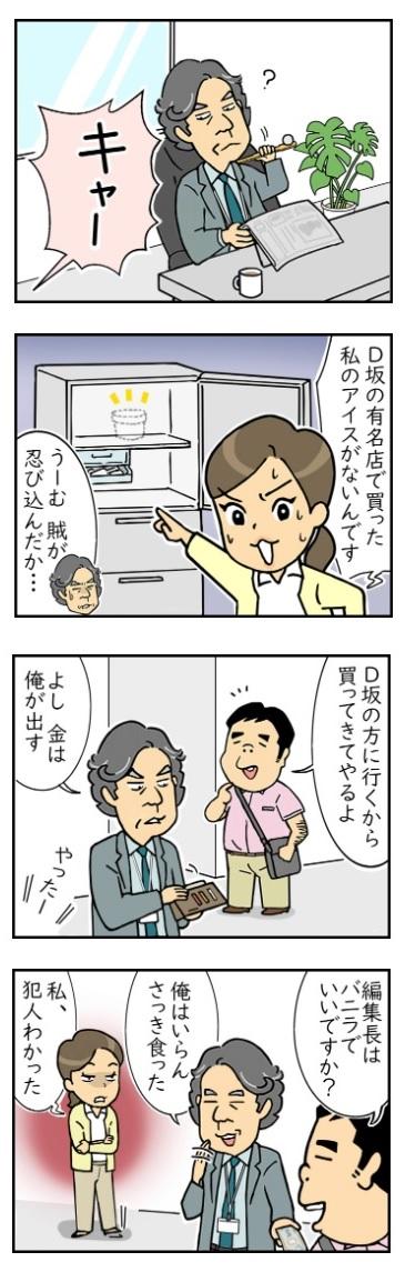 写真・図版 : 「D坂の殺人事件」(江戸川乱歩) 作画:斉田直世