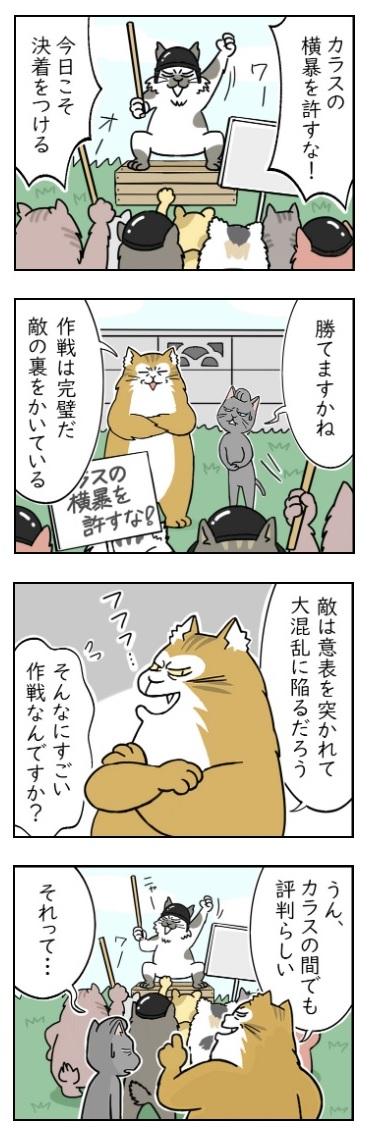 写真・図版 : 「孫子」 作画:斉田直世