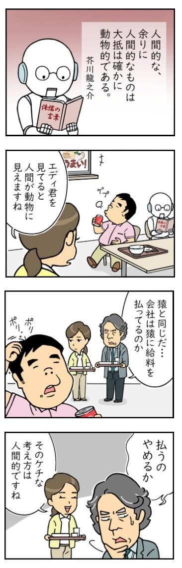 写真・図版 : 「侏儒の言葉」(芥川龍之介) 作画:斉田直世