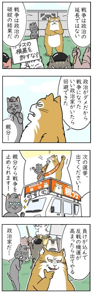 写真・図版 : 「戦争論」(クラウゼヴィッツ) 作画:斉田直世