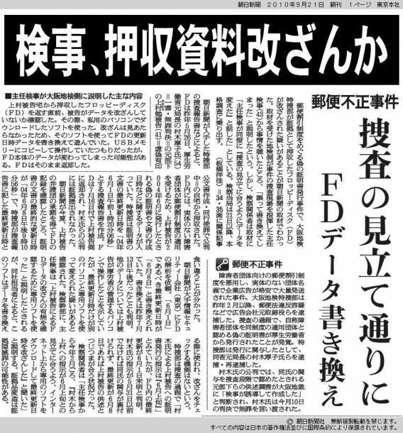 写真・図版 : 郵便割引制度をめぐる偽の証明書発行事件で、大阪地検特捜部が証拠として押収したフロッピーディスクが改ざんされた疑いがあることをスクープした記事=朝日新聞2010年9月21日付朝刊