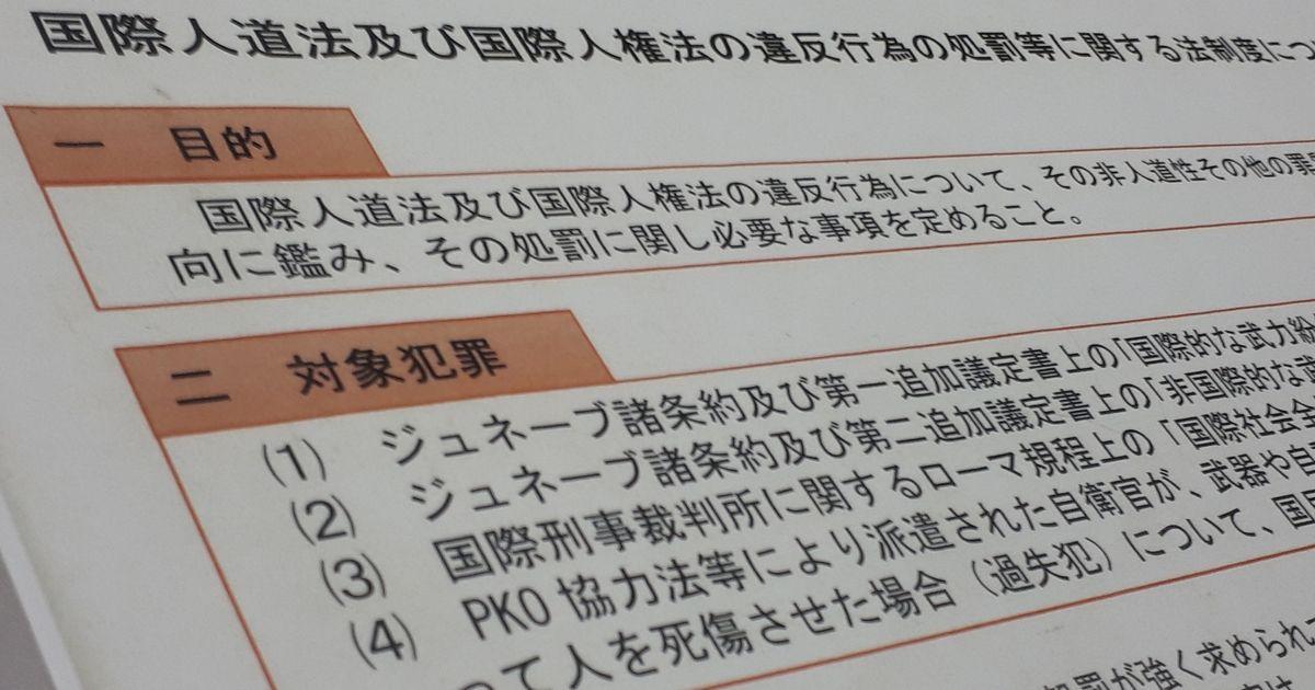 写真・図版 : ヘイトクライムなどの非人道的な犯罪の処罰を国際法に沿って実現するため、国内法を整備する法案。伊勢崎賢治・東京外国語大学教授らがまとめた