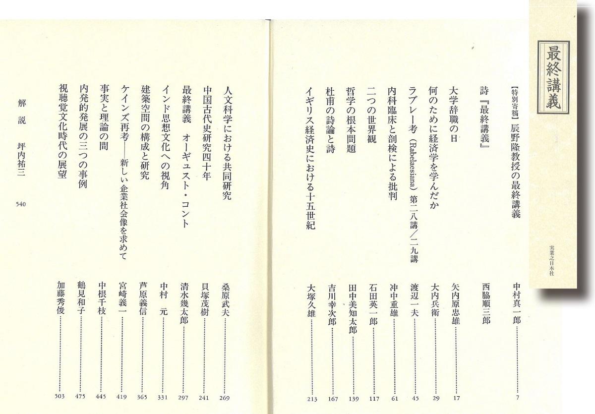 写真・図版 : 実業之日本社『最終講義』の目次