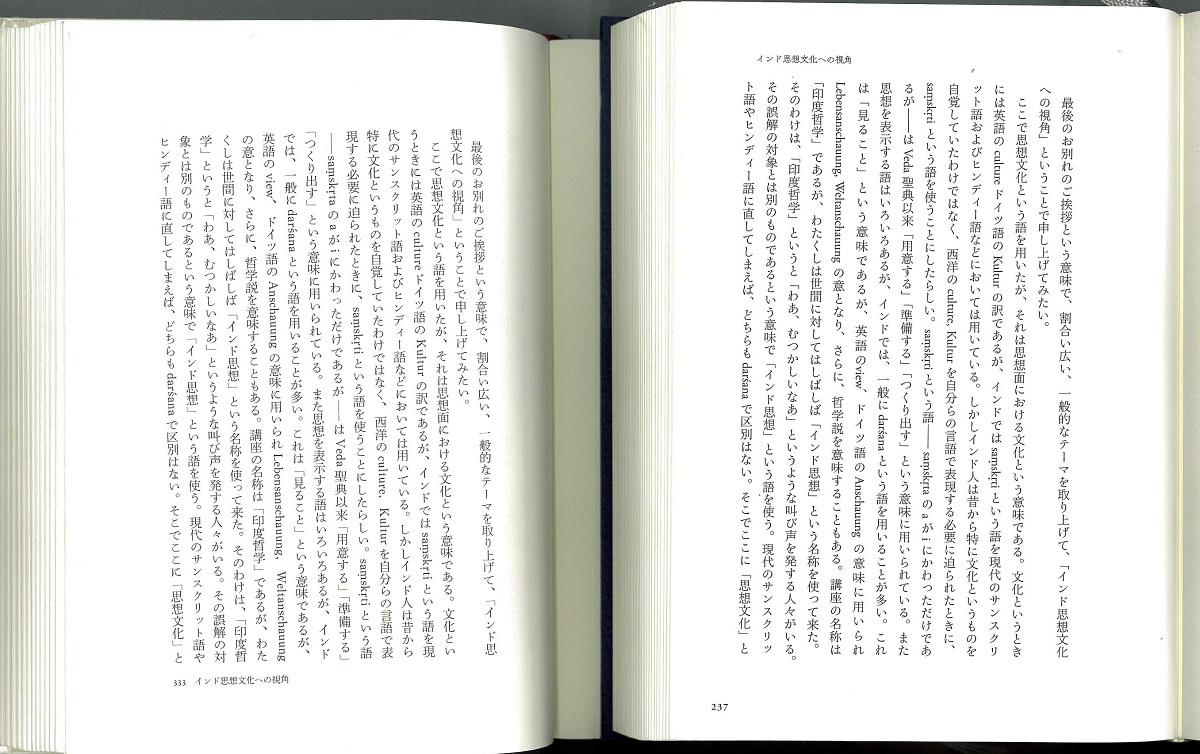 写真・図版 : KADOKAWA版(右)と実業之日本社版(左)の本文比較。中村元「インド思想文化への視角」冒頭ページ