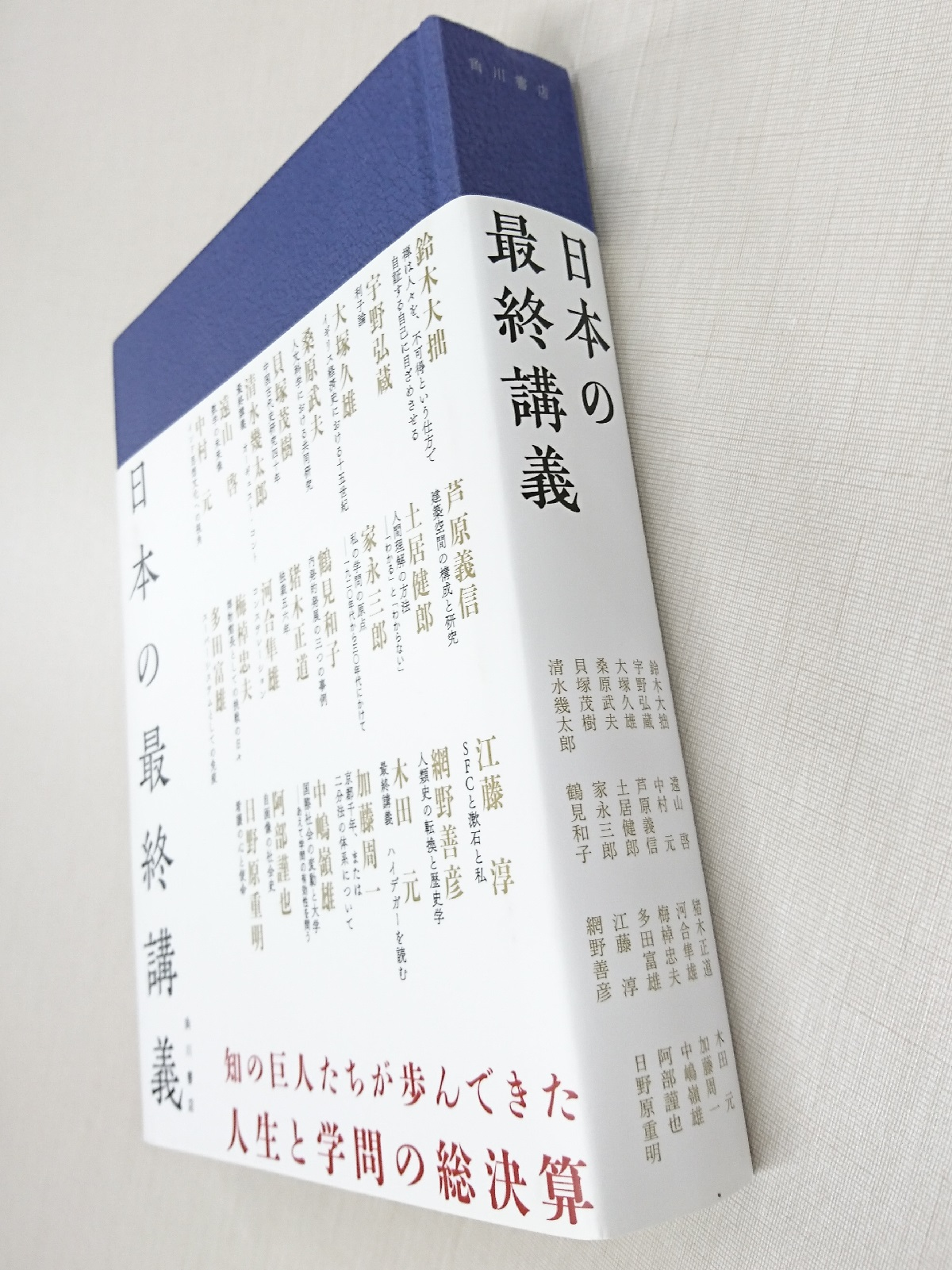 写真・図版 : 独創的で存在感のある装丁を担当したのは、大原由衣氏。750ページを超える充実度を支える力強く端正な背=筆者撮影