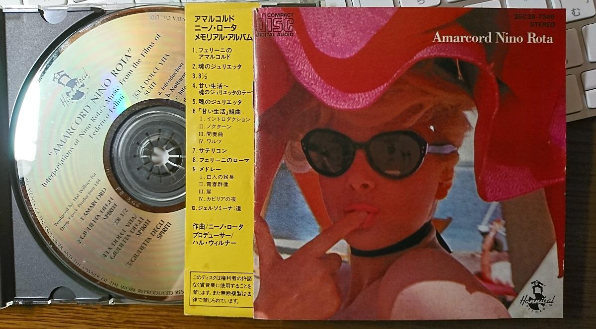写真・図版 : ジャケットも美しい、ハル・ウィルナーがプロデュースした名盤「アマルコルド」=筆者提供