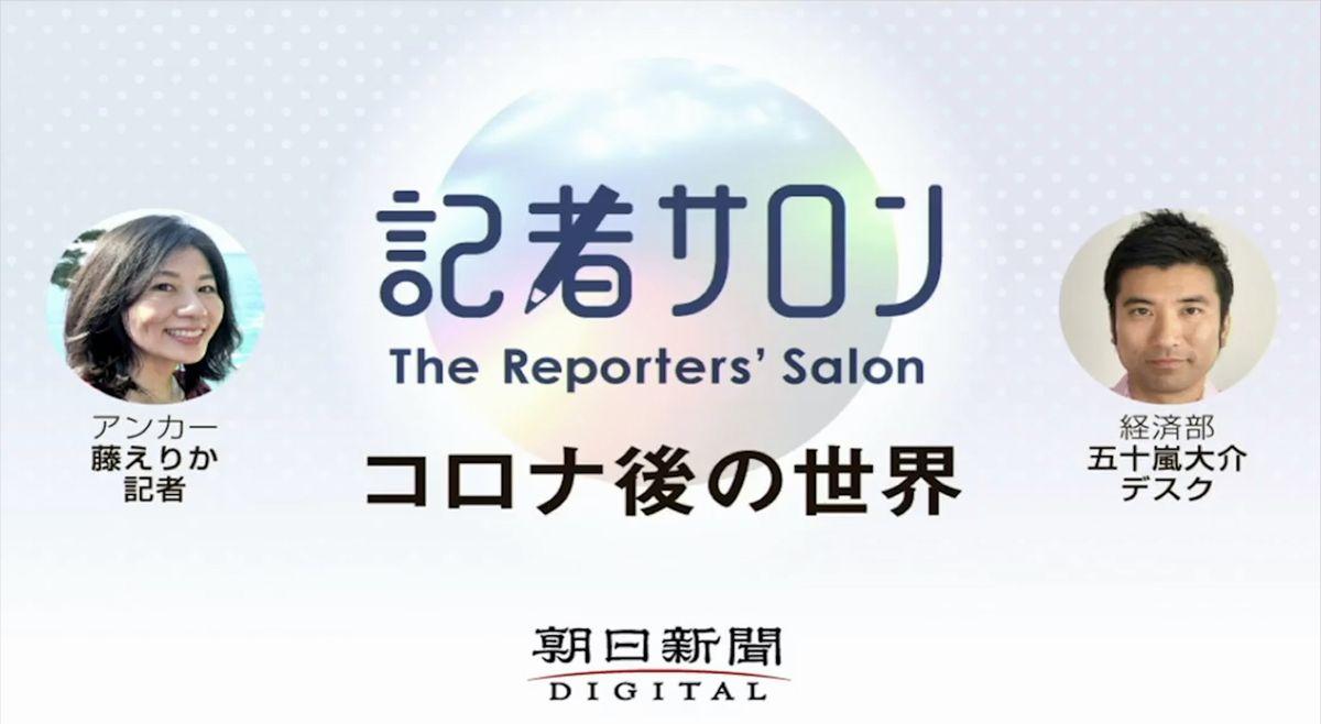 写真・図版 : 朝日新聞記者と在米ジャーナリストによるオンラインイベント「記者サロン コロナ後の世界」(6月21日)は、19カ国で視聴された