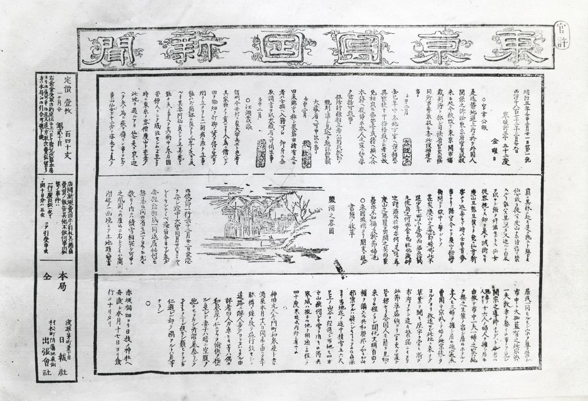 写真・図版 : 明治5年創刊の「東京日日新聞」の第1号。東京で最初に発行された日刊新聞で、 現在の毎日新聞 (東京) の前身にあたり、現存する日本最古の新聞だ