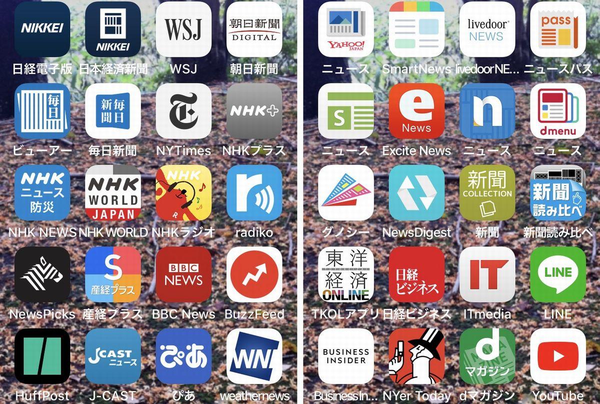 写真・図版 : スマホのニュースアプリのアイコン。新聞社など報道機関のデジタル版のほか、他媒体からの配信記事を集めるキュレーション型メディアが多い。ユーザーは大半の記事を無料で読める