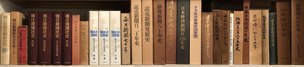 写真・図版 : 新聞社の社史などの史料(筆者所蔵)