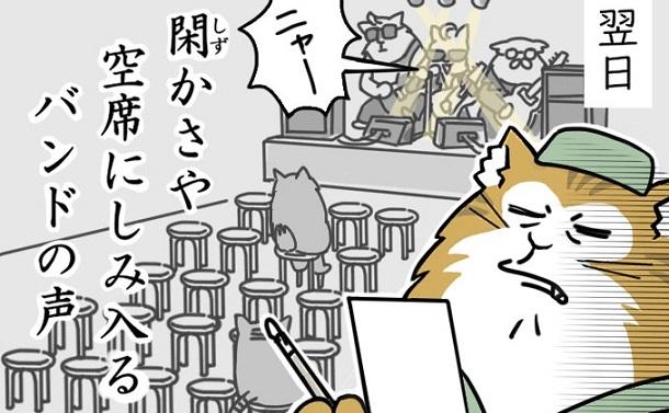 【12】猫の世界は松尾芭蕉から生まれた