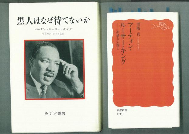 写真・図版 : 『黒人はなぜ待てないか』(みすず書房)と『マーティン・ルーサー・キング――非暴力の闘士』(黒崎真、岩波新書)