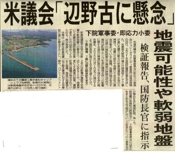 写真・図版 : 「琉球新報」2020年6月25日