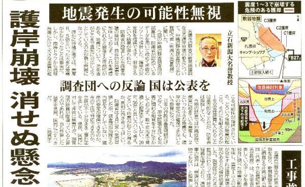 写真・図版 : 「沖縄タイムス」2020年7月5日