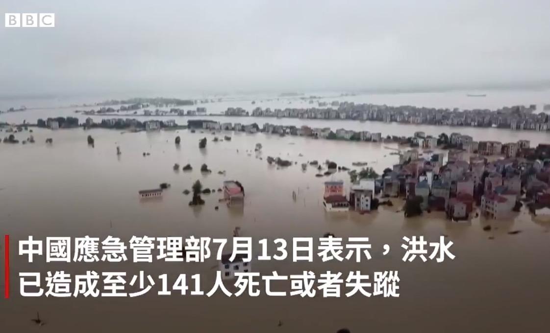 写真・図版 : BBCが伝える中国の洪水の状況=YouTubeの動画から