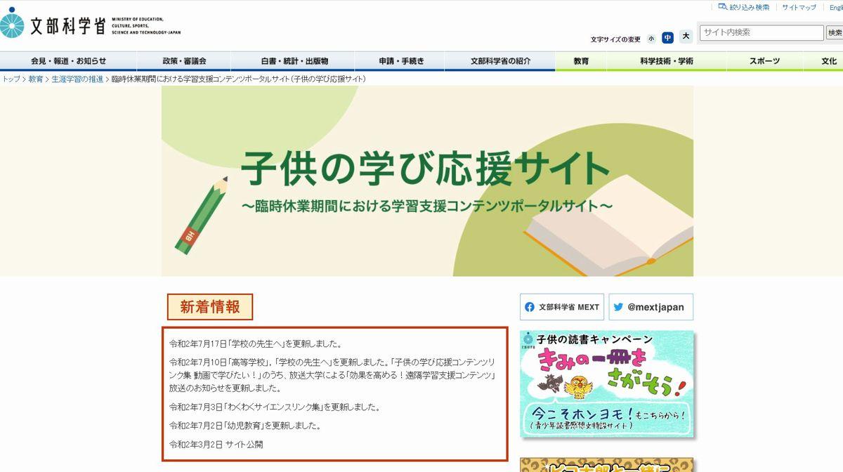 写真・図版 : 文部科学省の「子供の学び応援サイト」