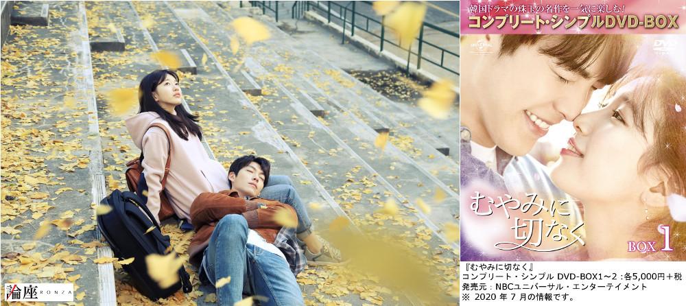 写真・図版 : 『むやみに切なく』Licensed by KBS Media Ltd. ⓒ2016 SAMHWA NETWORKS All rights reserved