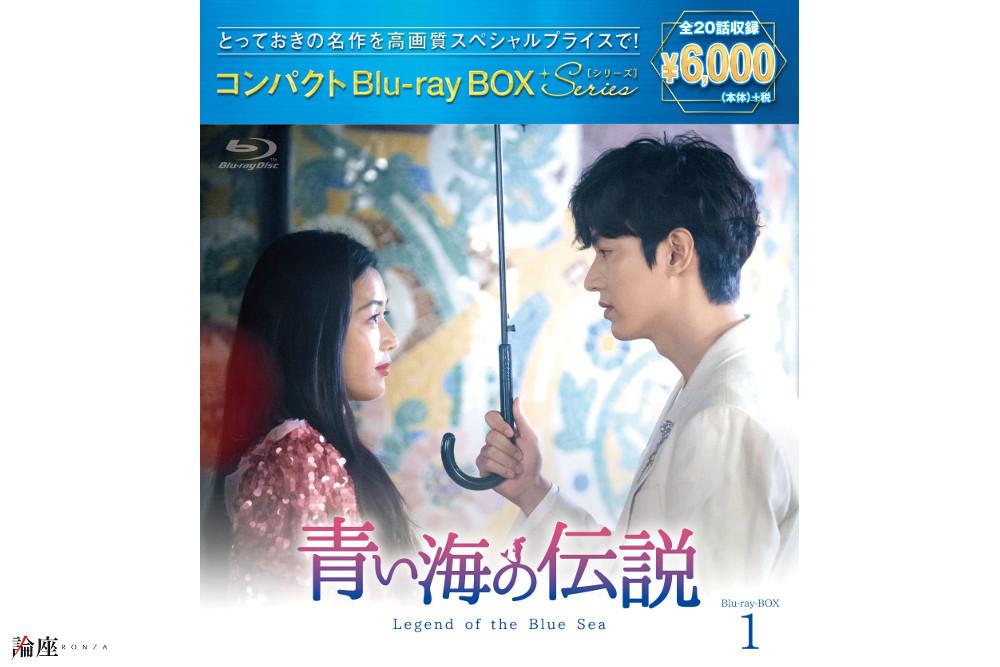 写真・図版 : 『青い海の伝説』コンパクトBlu-ray BOX(全2BOX)発売中/発売元:アクロス、ポニーキャニオン、CopusJapan、韓流ぴあ/販売元:ポニーキャニオン/ⓒSTUDIO DRAGON CORPORATION