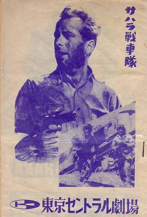 写真・図版 : 『サハラ戦車隊』(ゾルタン・コルダ監督)のポスター https://commons.wikimedia.org/wiki
