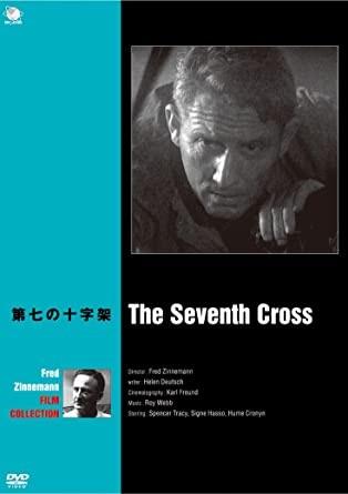 写真・図版 : 『第七の十字架』(フレッド・ジンネマン監督)のDVD