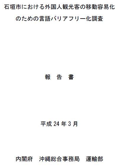 写真・図版 : 石垣島での「復興」事業の報告書