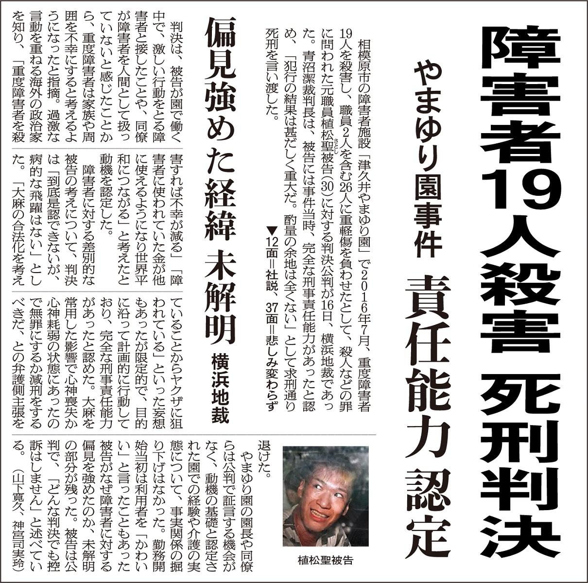 写真・図版 : 「やまゆり園事件」の死刑判決を伝える朝日新聞。2020年3月17日付朝刊1面