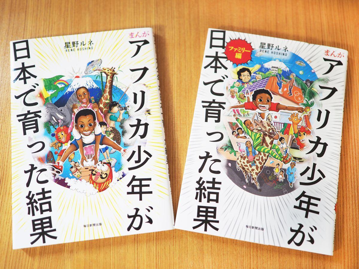 写真・図版 : 『アフリカ少年が日本で育った結果』と、その第二弾の『ファミリー編』。かわいらしいタッチの絵が魅力的だ。