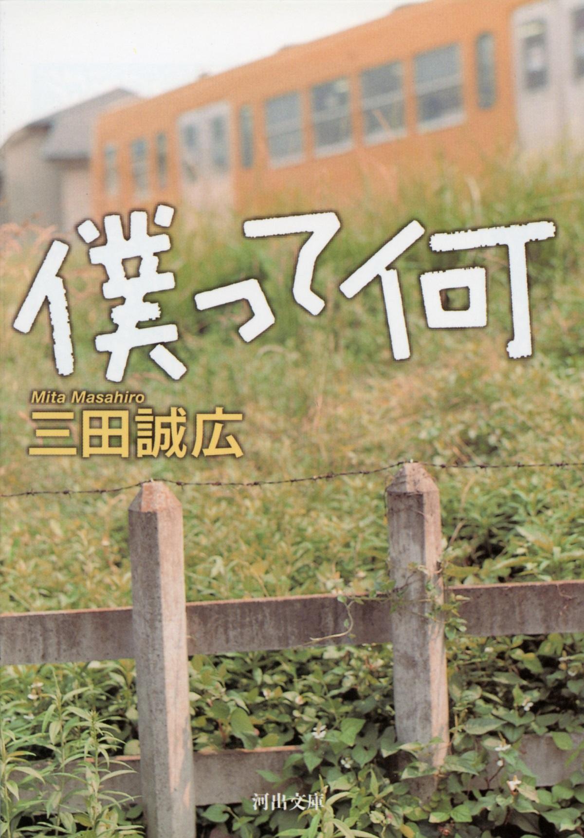 写真・図版 : 三田誠広『僕って何』(河出文庫)