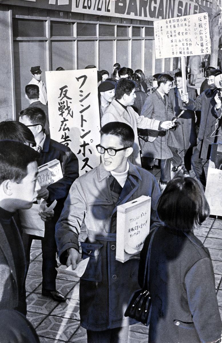 写真・図版 : 米紙にベトナム反戦の意見広告を出すために募金を呼びかける永六輔とベ平連のメンバー=1967年2月4日、東京・西銀座の数寄屋橋小公園