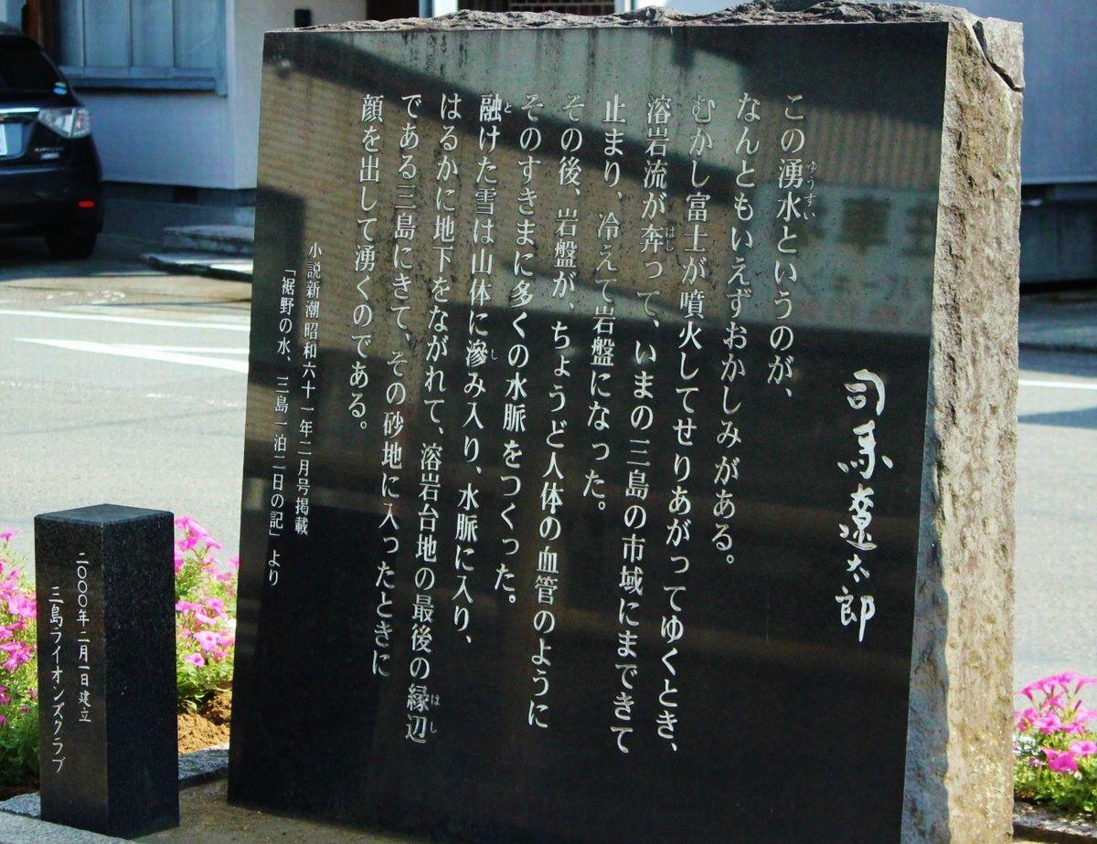 写真・図版 : 桜川沿いには12基の文学碑が立つ。そのひとつに司馬遼太郎の一文が刻まれている(筆者撮影)