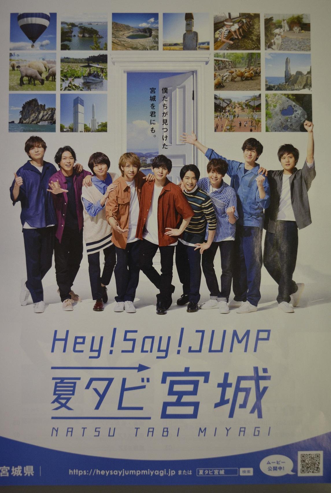 宮城ご案内 県の観光PRキャンペーン始まる /宮城県   写真説明 Hey!Say!JUMPが登場する