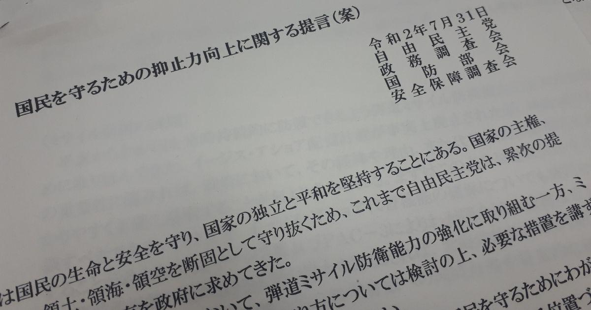 写真・図版 : 自民党の国防部会と安全保障調査会がまとめた提言の文書