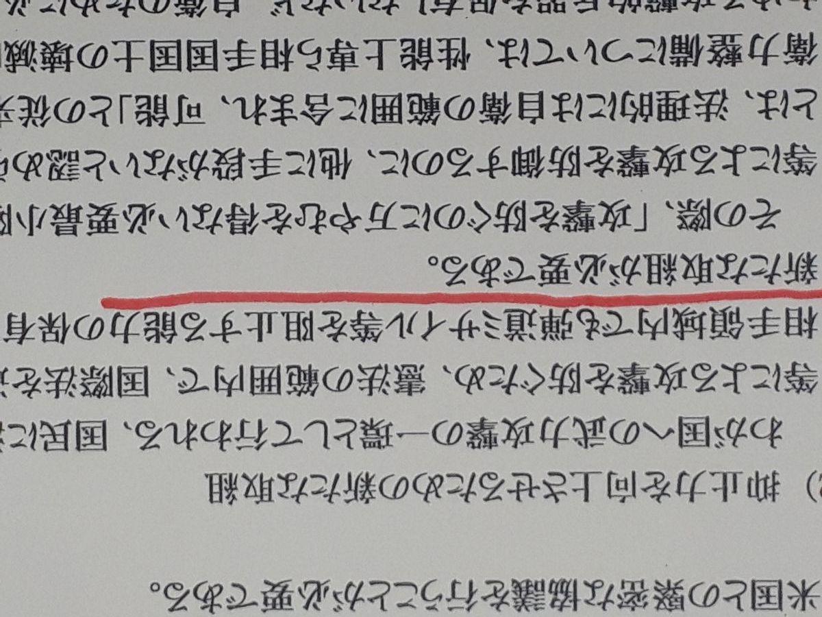 写真・図版 : 自民党の国防部会と安全保障調査会がまとめた提言の文書で、敵基地攻撃能力の保有を求めた部分。赤線は筆者