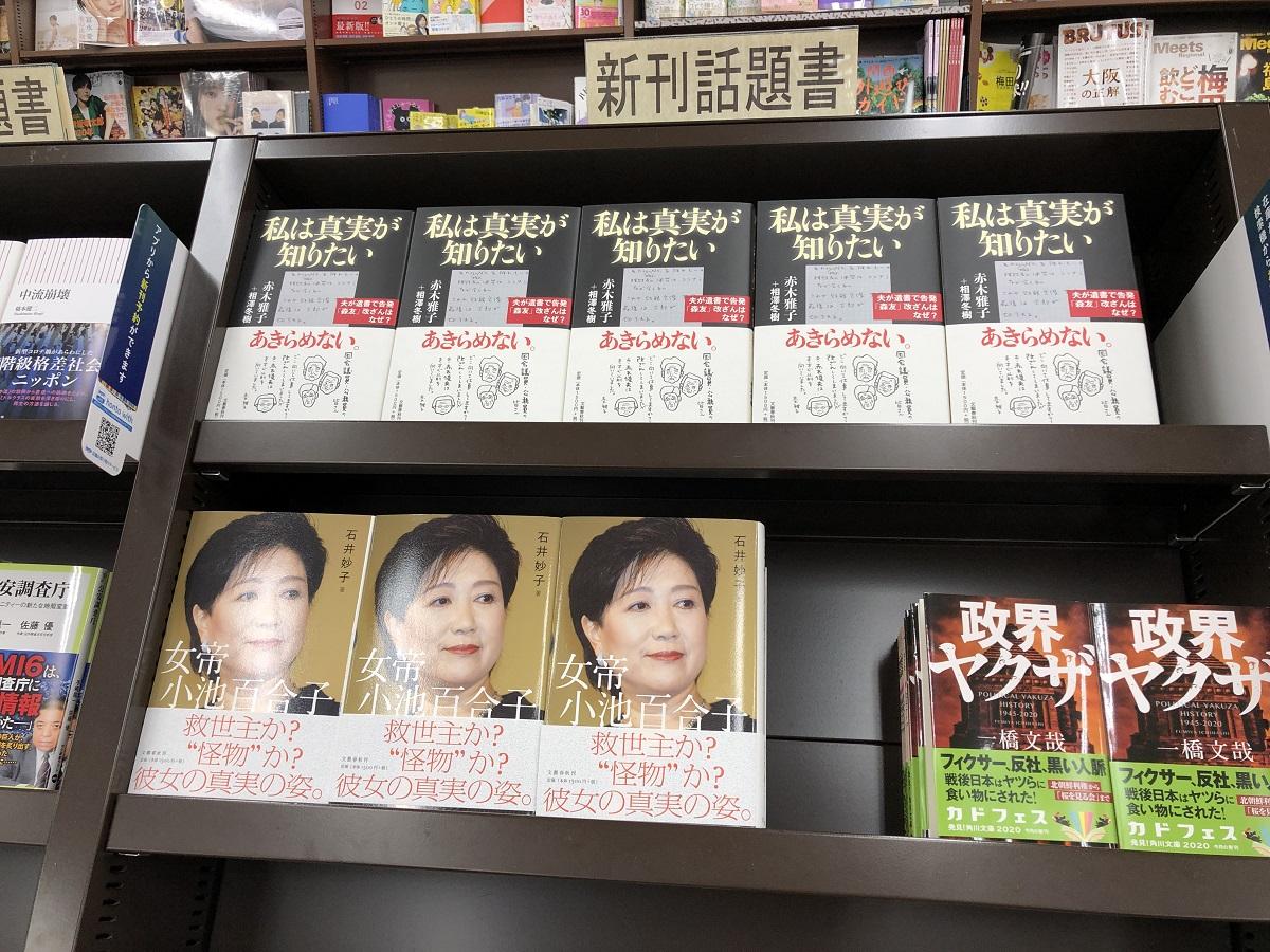 写真・図版 : 書店で『女帝 小池百合子』と並ぶ『私は真実が知りたい』