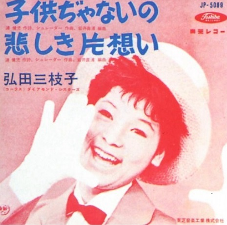 写真・図版 : デビューシングル「子供ぢゃないの」(B面は「悲しき片想い」)=1961年