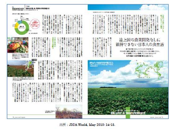 写真・図版 : 2010年5月のJICA広報誌(JICA World)の記事