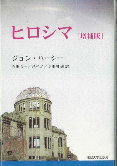 写真・図版 : ジョン・ハーシー『ヒロシマ 増補版』(法政大学出版会)