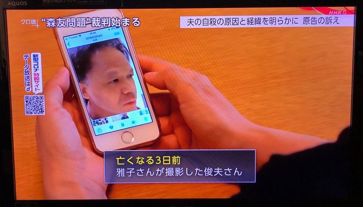 """NHK「クローズアップ現代+」の「""""森友問題"""" 裁判はじまる~疑問は明らかになるのか~」(2020年7月15日)のテレビ画面より"""