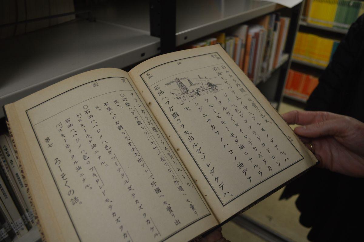 写真・図版 : 国際教科書研究所の書庫にあった日本の1906年の教科書