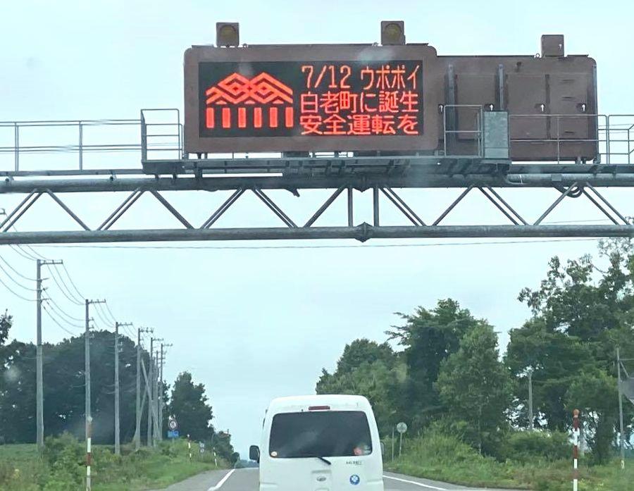 ウポポイの開業を知らせる道路情報板=2020年7月26日、北海道大樹町、筆者提供